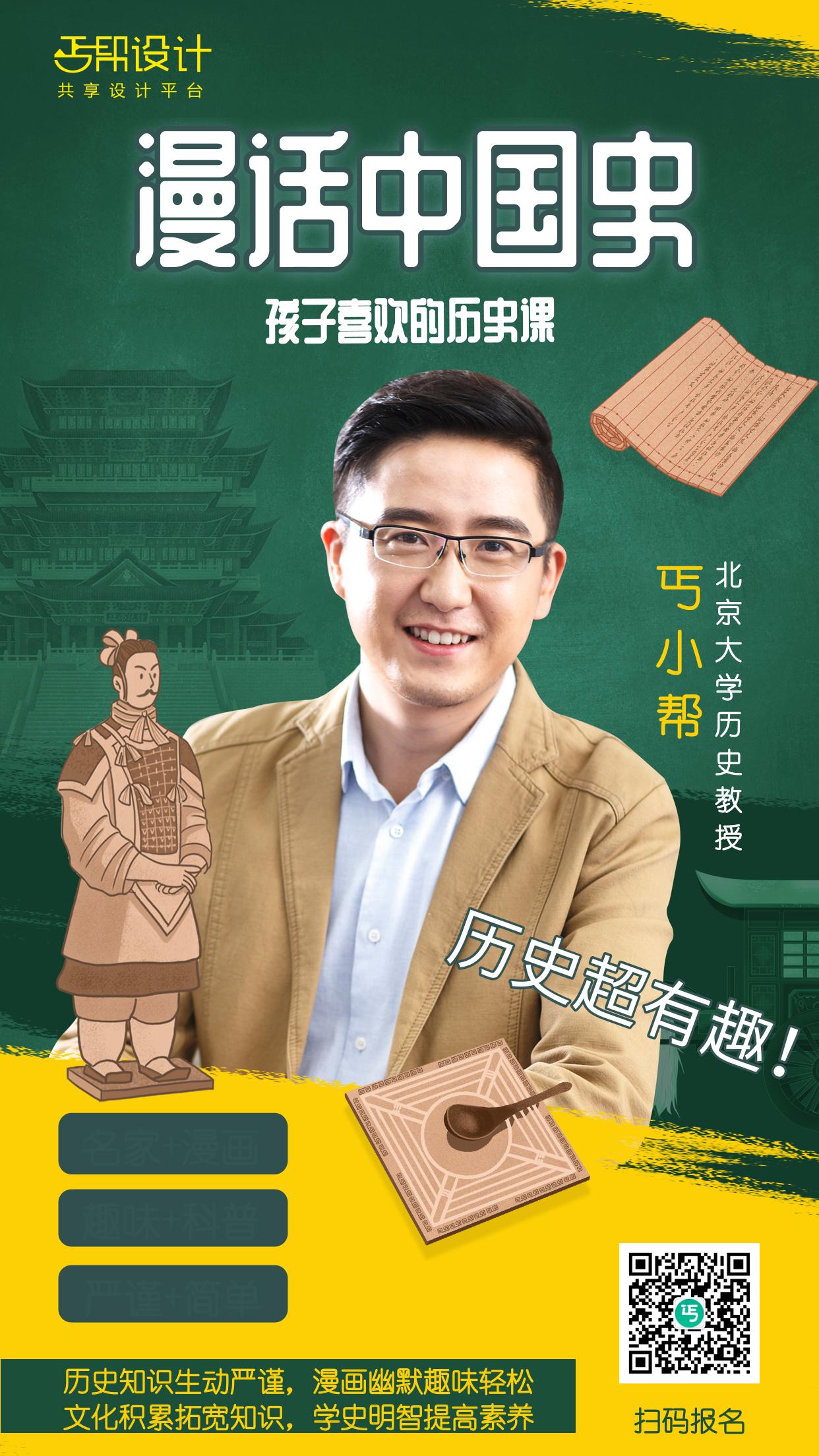 K12历史课程招生科普讲师海报