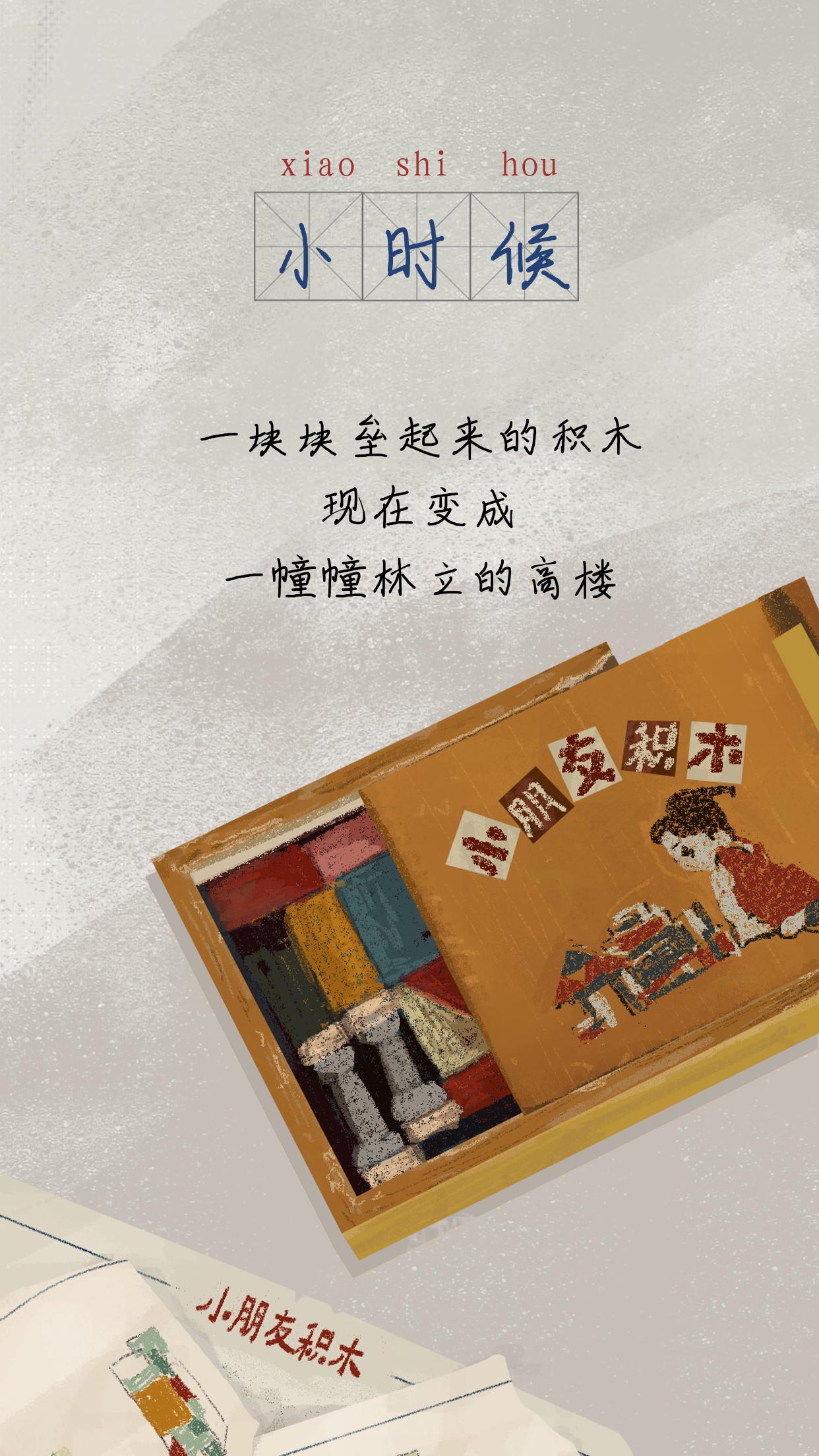 积木游戏创意六一儿童节节日祝福海报