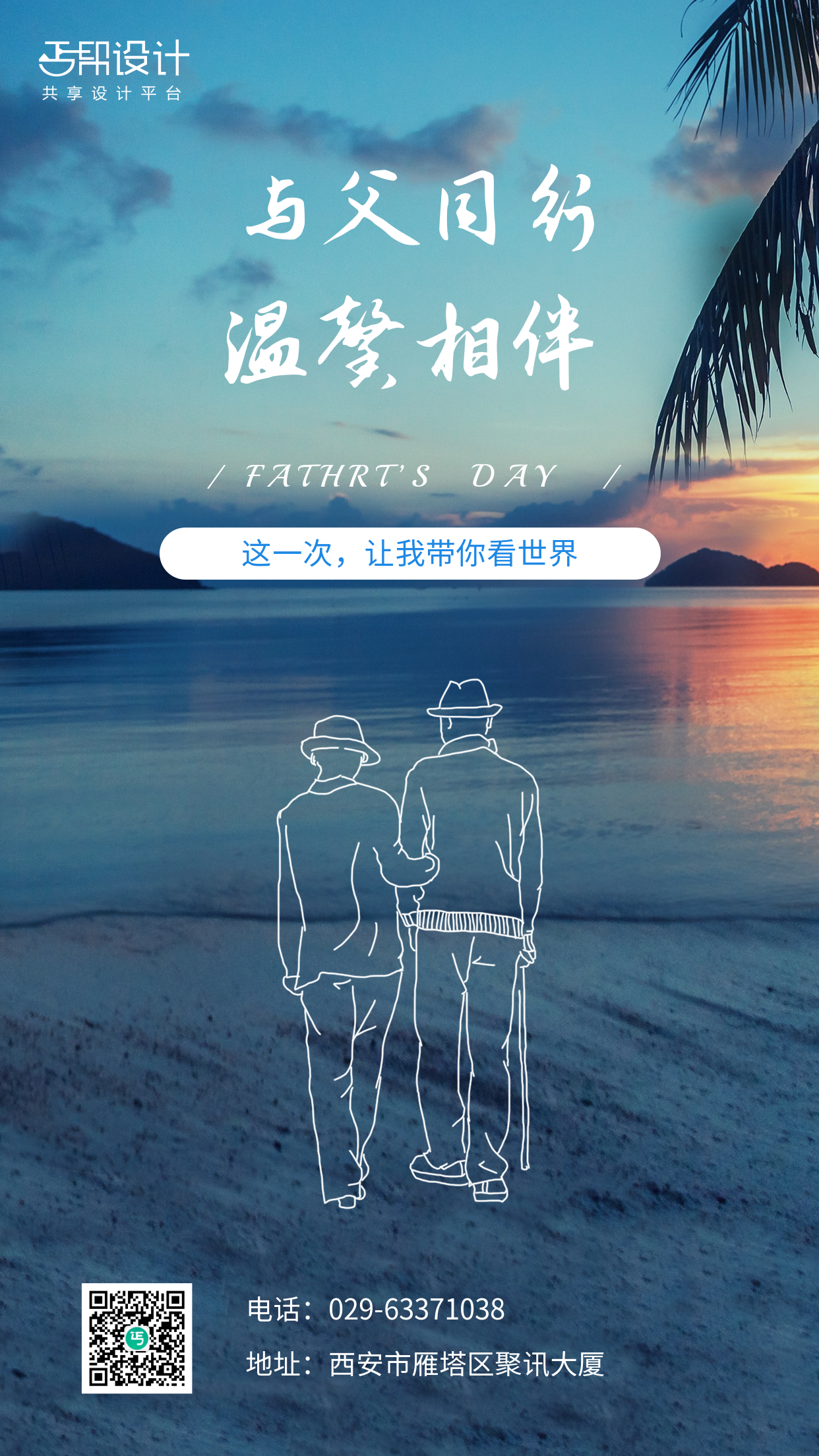 父亲节节日祝福问候旅游海报
