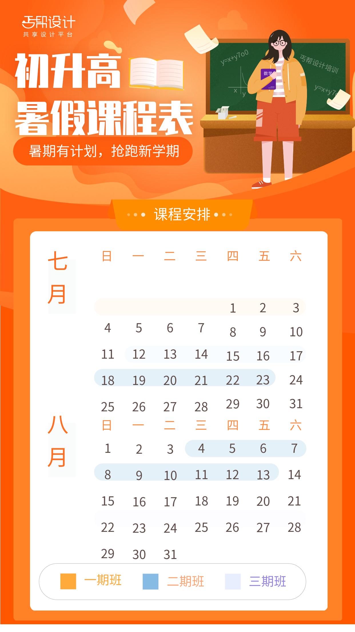 暑假培训班课程安排计划课程表通知公告手机海报