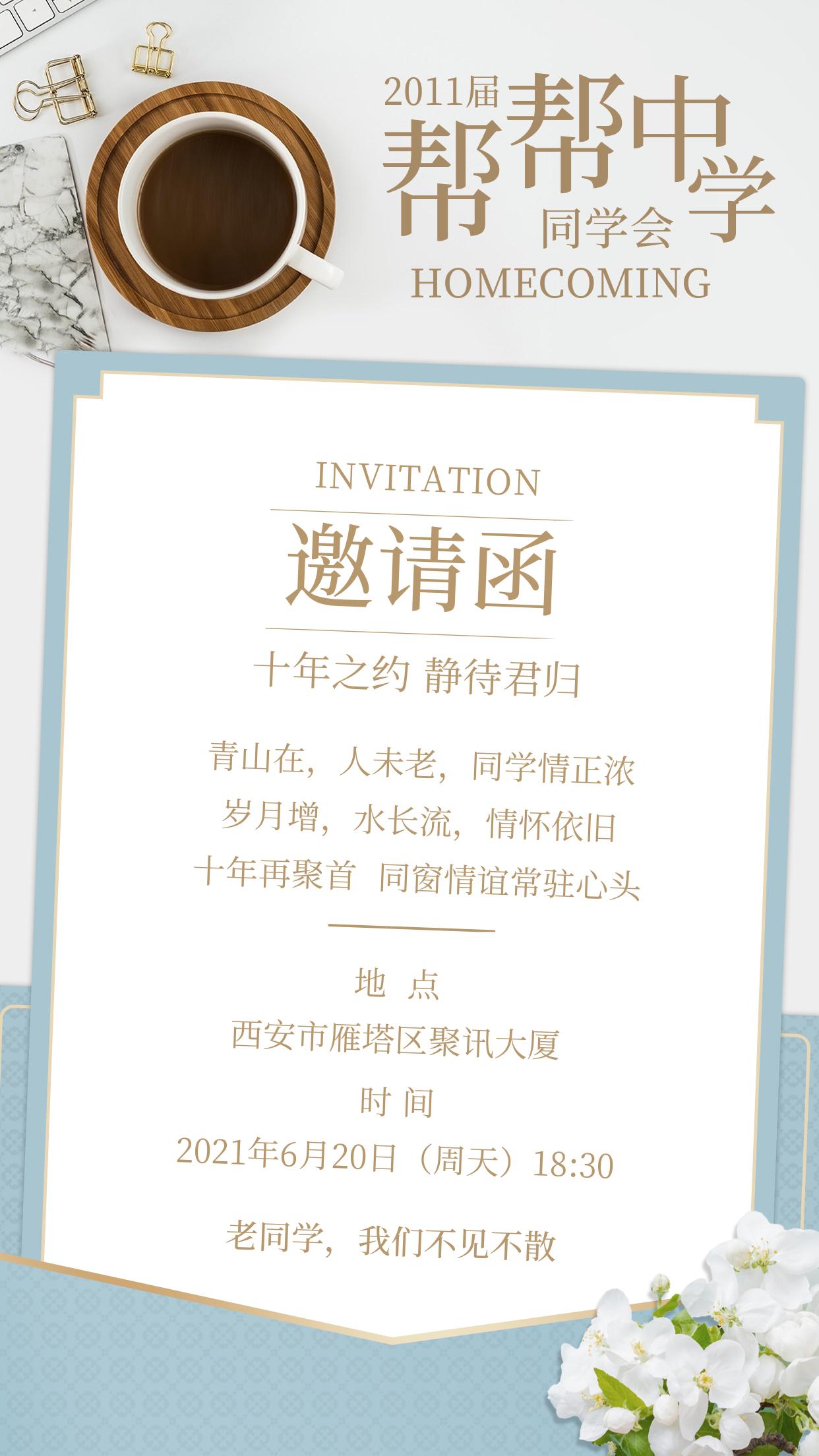 毕业季同学会邀请函手机海报