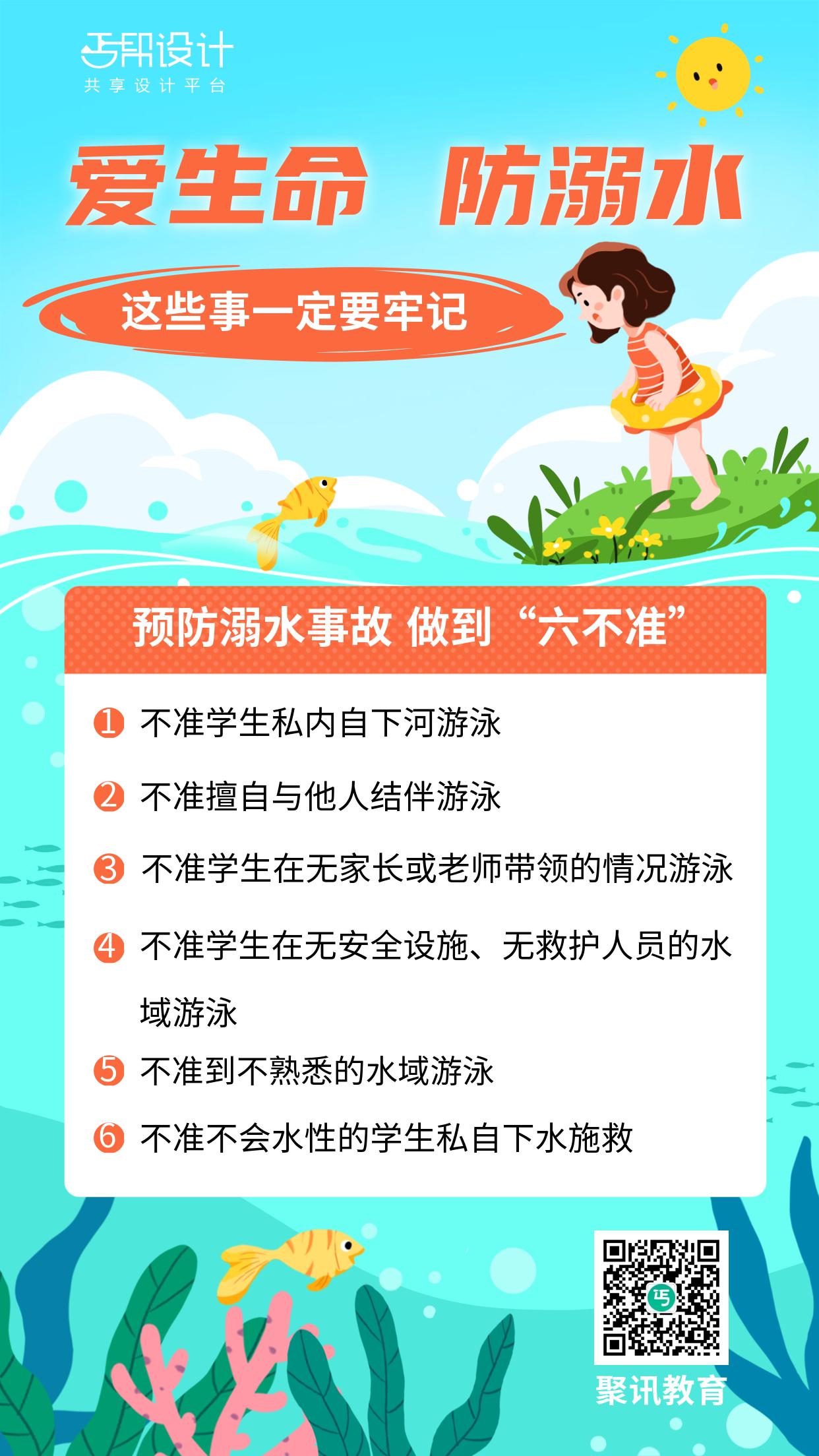 暑假安全教育知识防溺水宣传海报